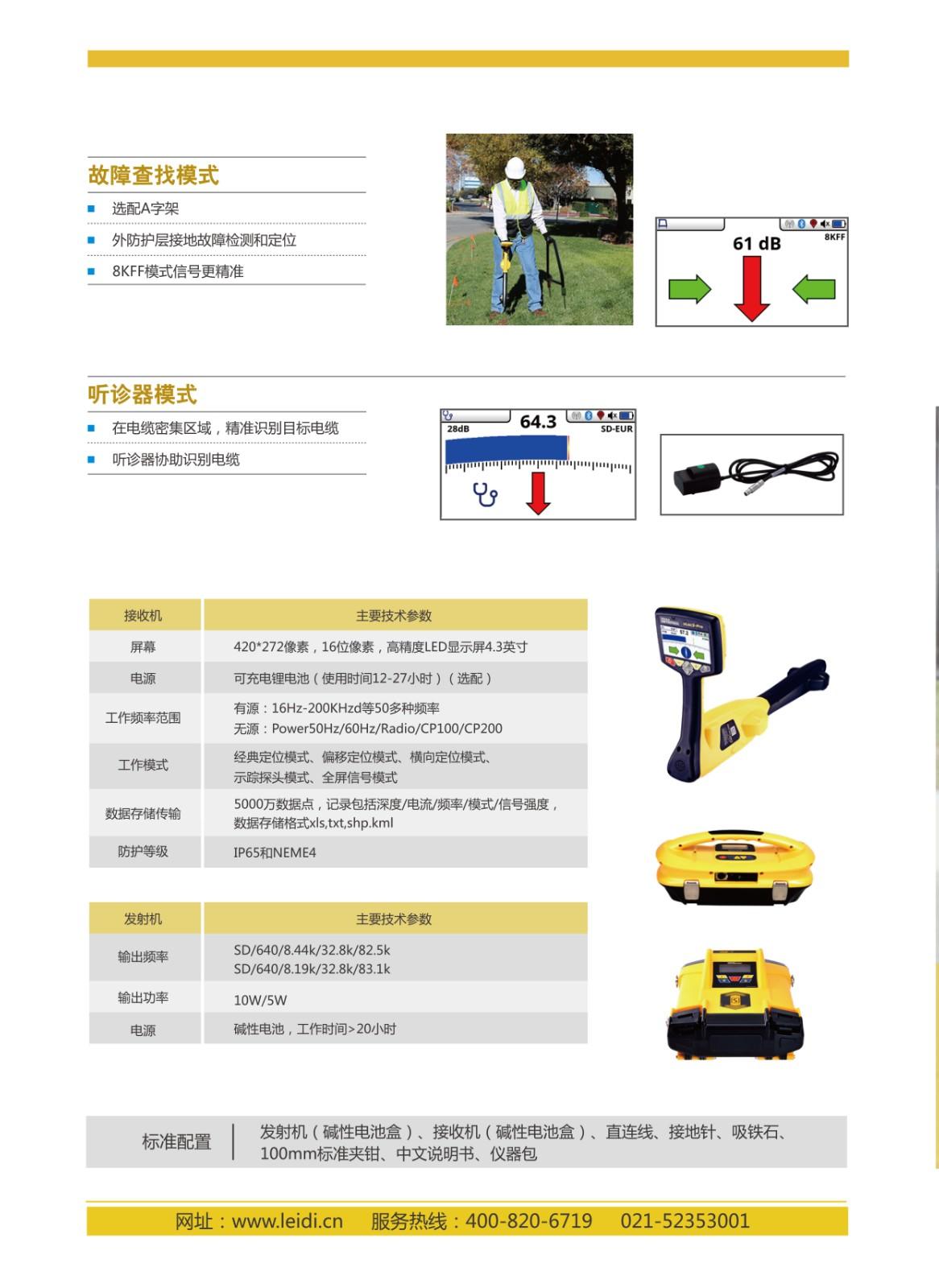管線探測儀,地下管線探測儀,地下光纜探測儀,自來水管道探測,燃氣管道探測
